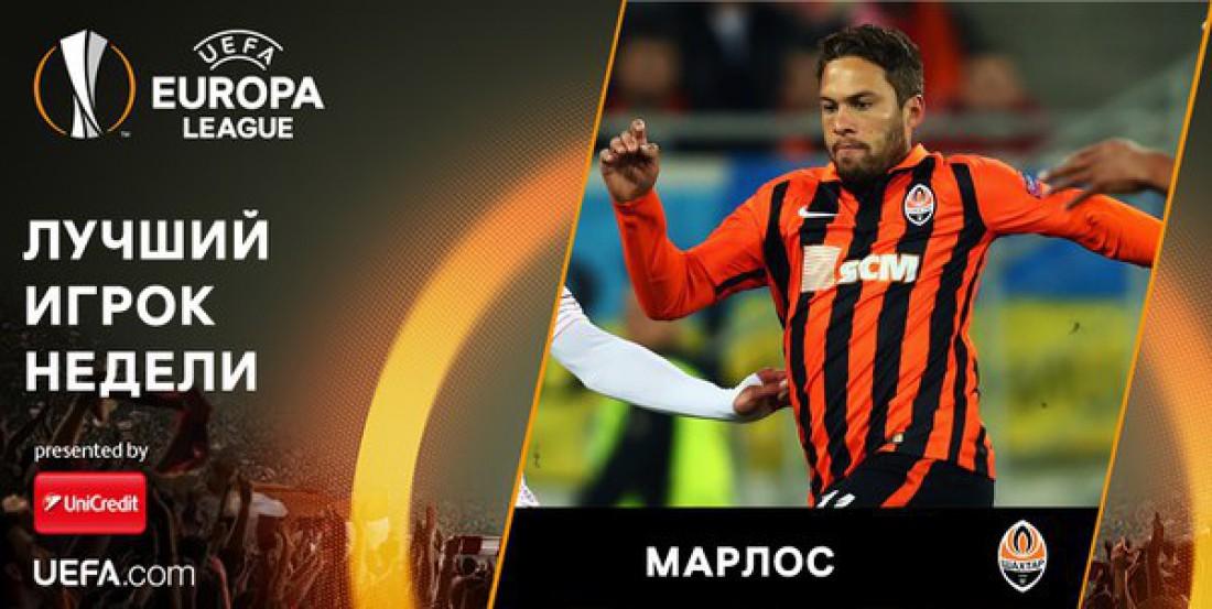 Марлос -- лучший игрок недели в Лиге Европы