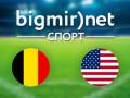 Бельгия – США: Где смотреть матч 1/8 финала Чемпионата мира по футболу 2014