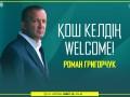 Григорчук продолжит карьеру в Казахстане