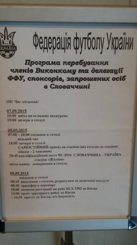 Программа пребывания украинской делегации