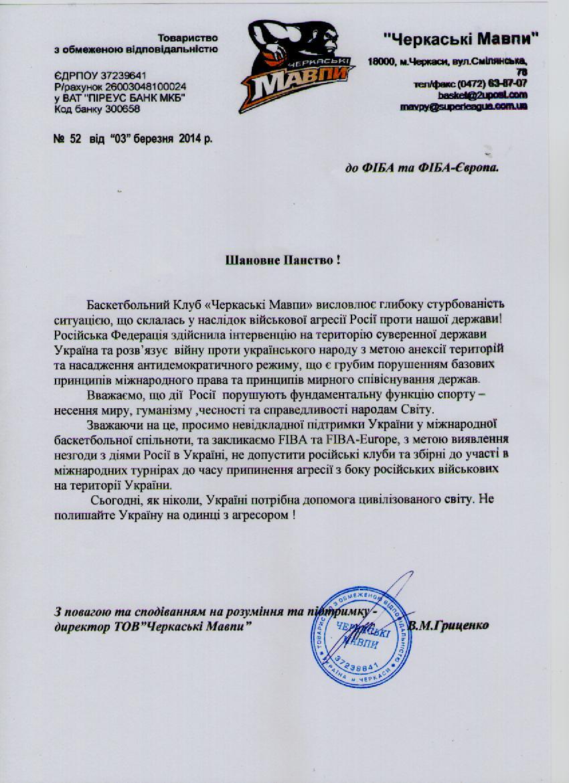 Черкаські Мавпи закликають виключити російські клуби та збірні з міжнародних турнірів