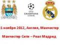 Манчестер Сити - Реал - 0:1. Матч группового этапа Лиги Чемпионов