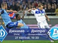 Динамо – Днепр. Текстовая трансляция матча