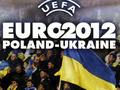 Счетная палата Украины провела аудит программы подготовки к Евро-2012