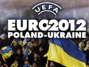 Украину из ЕВРО-2012 не выбить