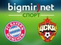 Бавария - ЦСКА: 3:0 Трансляция матча Лиги чемпионов