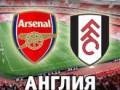 АПЛ. Арсенал: боевая ничья с Фулхэмом, Эвертон побеждает