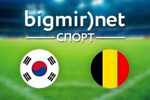 Южная Корея – Бельгия: Где смотреть матч