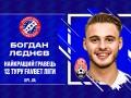 Леднев стал лучшим игроком 12-го тура УПЛ