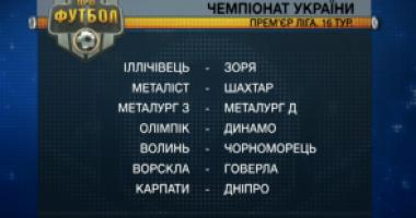 Анонс 16 тура чемпионата Украины по футболу
