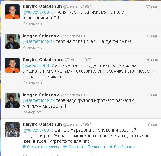 Селезнев признался, чем занимался на поле во время матча