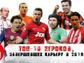 ТОП-10 игроков, которые завершили карьеру в прошлом году: новый влог на канале Бей-Беги