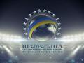 Чемпионат Украины: результаты матчей