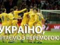 Украина – Молдова - 1:0 Видео гола товарищеского матча