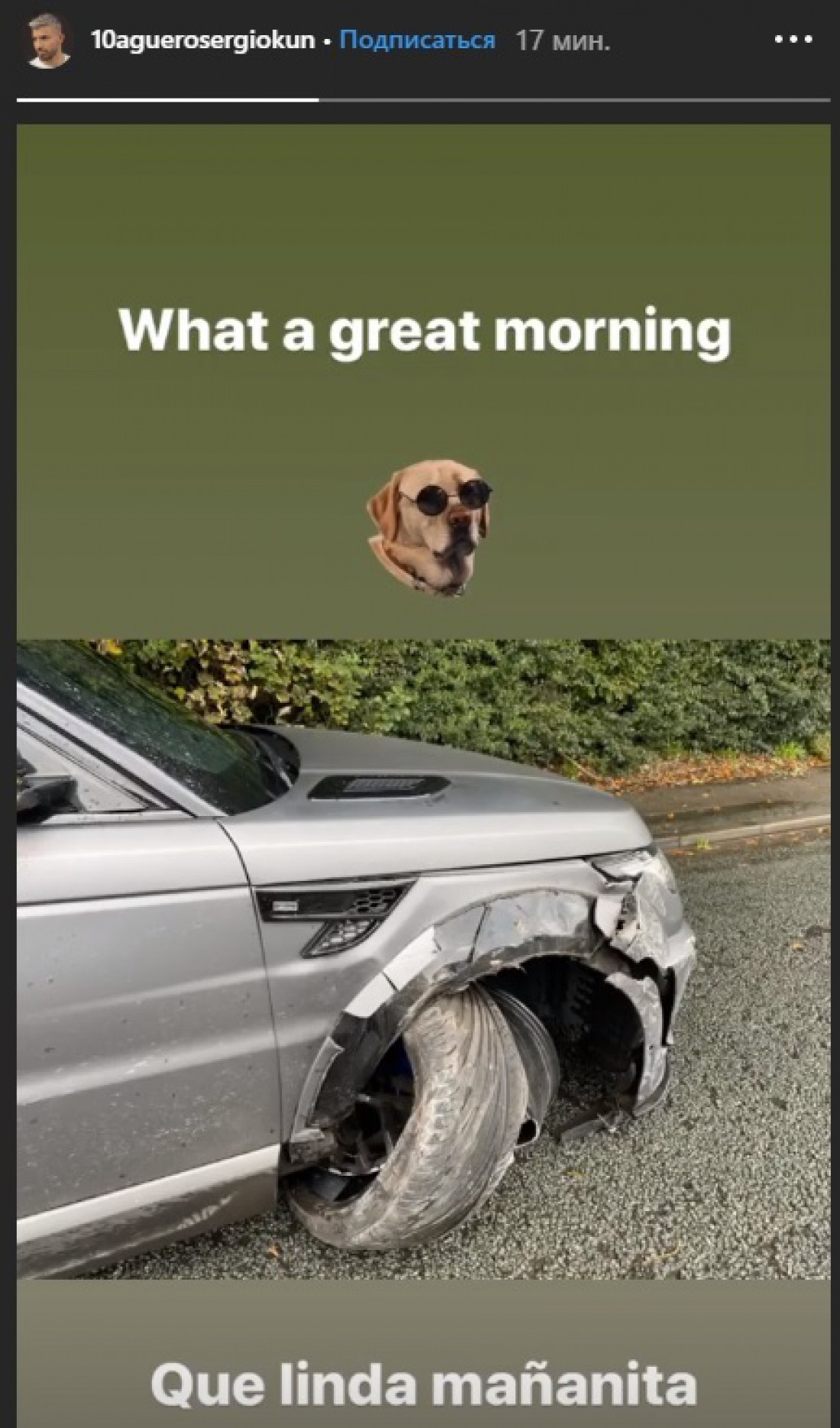 Серхио Агуэро попал в ДТП на своем Range Rover
