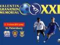 Юношеская сборная Украины сыграет на Мемориале Гранаткина