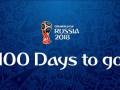 До начала ЧМ-2018 осталось 100 дней