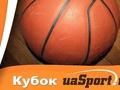 Кубок uaSport.net: Определен состав участников предварительного раунда