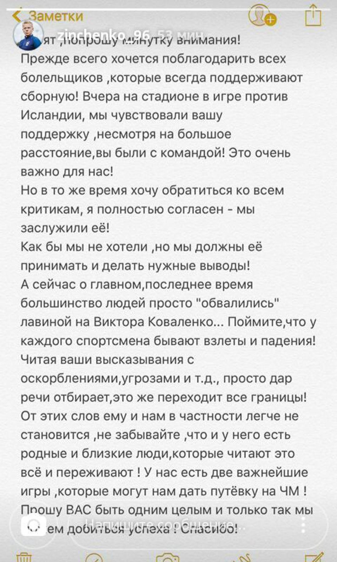 Зинченко заступился за Коваленко