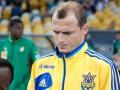 Зозуля решил приостановить карьеру в сборной Украины