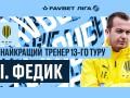 Наставник Руха - лучший тренер 13-го тура чемпионата Украины