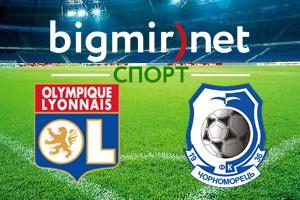Лион – Черноморец – онлайн трансляция матча Лиги Европы