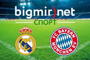 Реал - Бавария: Где смотреть и когда состоится первый матч