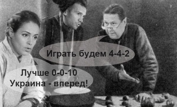 Тактика у сборной Украины будет революционной