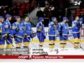 Euro Ice Hockey Challenge: Сборная Украины стартует с победы