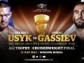 Главное событие года в мировом боксе: промо видео боя Усик – Гассиев