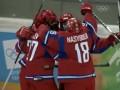 По примеру молодежи. Россия 4:3 Канада - матч I ЗЮОИ