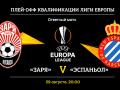 Заря - Эспаньол: онлайн трансляция матча Лиги Европы