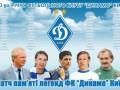Команда легенд Динамо обыграла сборную болельщиков клуба