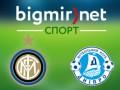 Интер - Днепр: 2:1 Трансляция матча Лиги Европы