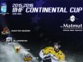 ХК Кременчуг узнал расписание матчей в Континентальном кубке