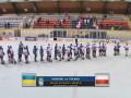 Сборная Украины U-18 обыграла Польшу на чемпионате мира в дивизионе IB