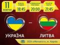 Украина - Литва 2:0 как это было