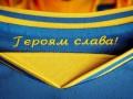 УЕФА обязал сборную Украины убрать с формы слоган Героям слава