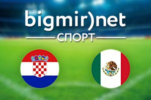 Хорватия – Мексика: Где смотреть матч