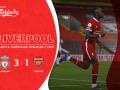 Ливерпуль в ярком матче обыграл Арсенал