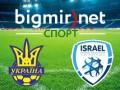 Украина - Израиль: Где смотреть матч сборных