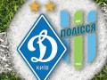 Динамо - Полесье: видео онлайн трансляция товарищеского матча