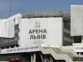 Карпаты и Динамо могут провести поединок на Арене Львов