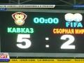 Команда Кадырова разгромила Сборную Мира с Марадоной и Саморано