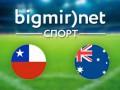 Чили – Австралия - 3:1 Видео голов матча