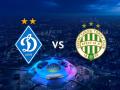 Динамо Киев - Ференцварош 1:0 как это было