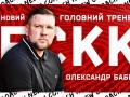 Бабич возглавил Кривбасс