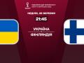 Украина - Финляндия 1:1 как это было
