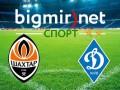 Шахтер – Динамо – 2-0, текстовая трансляция матча за Суперкубок Украины