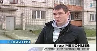 Долги в подарок. Сюжет о квартире для Олимпийского чемпиона из России